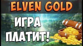 Elven Gold, вывод денег, заработок в интернете