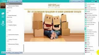Презентация маркетинг плана компании Beverle Club. Набираю команду +77011370250