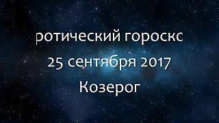Эротический гороскоп на 25 сентября 2017 - Козерог