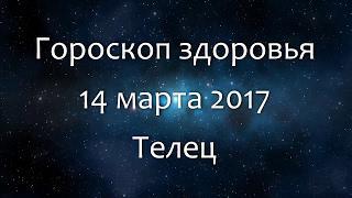 Гороскоп здоровья на 14 марта 2017 - Телец