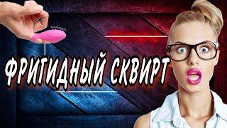 Первый СКВИРТ ФРИГИДНОЙ девушки