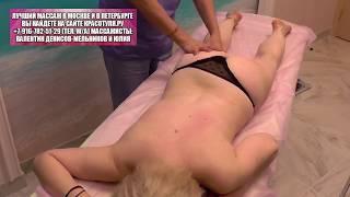 Глубокий массаж ягодиц и ног женщине. Хороший антицеллюлитный массаж попки в Москве, СПб.