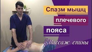 Массаж при спазмах плечевого пояса. Точечное воздействие на мышцы. Back and neck massage.