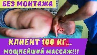 Мощнейший массаж мужчине весом 100 кг. 10-ый клиент за день! Реальная скорость массажа! Hard massage