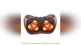 ЛУЧШЕЕ 11.11 2020 Расслабляющая массажная подушка вибратор Электрический плечо Отопление спины разм