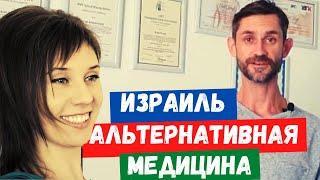 Нетрадиционная медицина в Израиле//Как избавиться от боли в спине//Мой специалист реабилитолог Артём