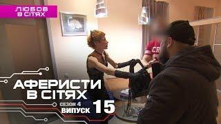 Аферисты в сетях - Выпуск 15 - Сезон 4 - 13.03.2019