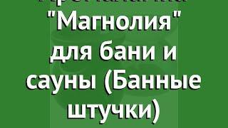 Аромалампа Магнолия для бани и сауны (Банные штучки) обзор 40227 производитель ЛинкГрупп (Россия)