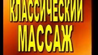 Классический массаж. Техника Авериной Т.Е. к.п.н., методиста высшей категории.