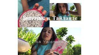 Shopping в Тайланде| фрукты и японские и китайские канцтовары