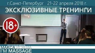 Эксклюзивные тренинги 21-22 апреля в Санкт-Петербурге от Макса Исаева