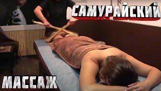 Cамурайский массаж бамбуковыми вениками. Samurai-Massage mit Bambusbesen