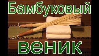 Массаж бамбуковыми вениками.Самурайский массаж