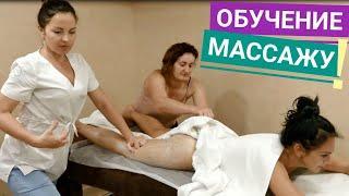 Обучение массажу всего тела