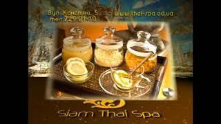тайский массаж одесса