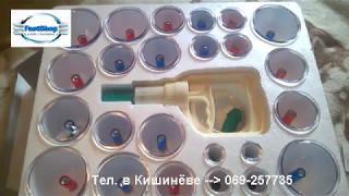 Массажные вакуумные банки с насосом, Kangzhu (24 шт)  в Кишиневе
