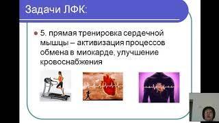 ЛФК и массаж, общий курс, лекция 2
