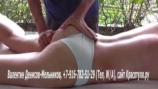 Как делать интимный массаж жене, женщине, девушке. Эрогенный массаж интимных зон в Москве, СПб