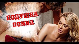 Подушку для секса «Donna» +18