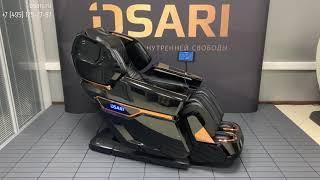 Массажное кресло Osari Pantera