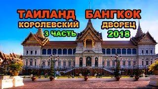70 серия. 3 часть. Таиланд. НАШЛИ СЛОНА. Большой Королевский Дворец в Бангкоке. Гуляем везде.