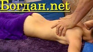 *52.  Урок массажа спины и ног