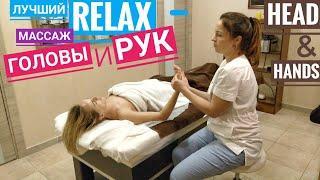 Полный RELAX за 20 минут - Массаж ГОЛОВЫ и РУК - ASMR massage head and hands
