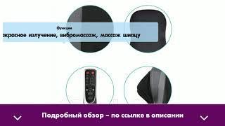 Обзор массажера Naipo MGM-C11C