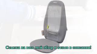 Массажер для спины с подогревом сидения Homedics BMSC-1000H-EU